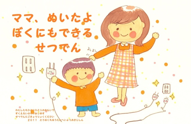 This is a Japanese poster urging people to conserve electricity after the 2011 earthquake.