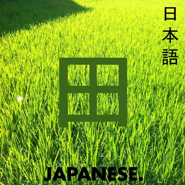 japaneselango