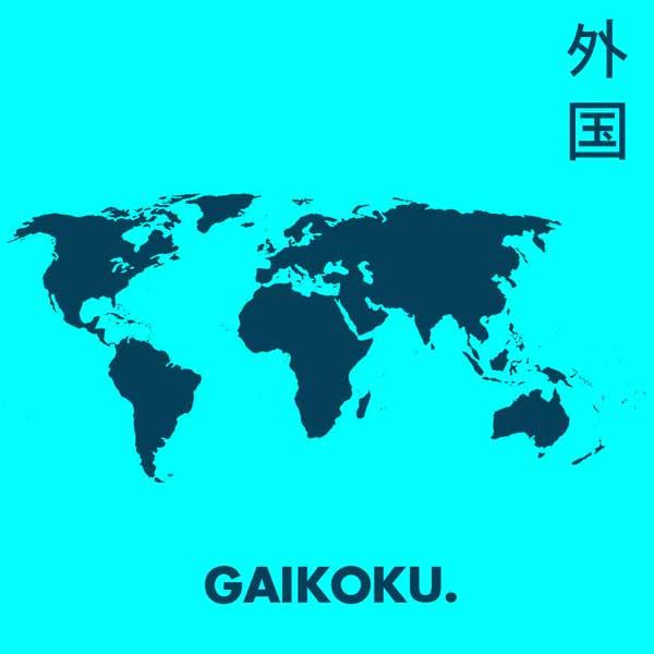gaikoku_thisjapaneselife